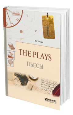 THE PLAYS. ПЬЕСЫ Уайльд О.