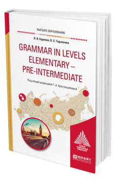Grammar in Levels Elementary – Pre-Intermediate, купить, продажа, заказать