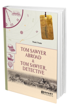 Tom Sawyer Abroad & Tom Sawyer, Detective. Том Сойер за границей. Том Сойер - сыщик, скачать, бесплатно, без регистрации